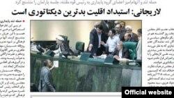 صفحه ۲۳ روزنامه ایران دوشنبه