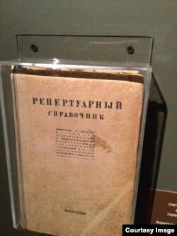 Репертуарный справочник