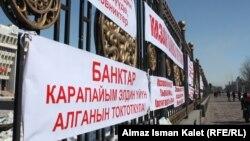 Пикет против банков в Бишкеке. 2012 год.