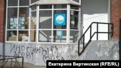 """Офис общественной организации """"Байкальская Экологическая Волна"""" в Иркутске"""