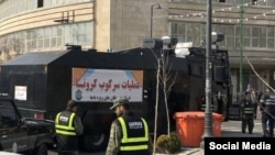 "IRGC personnel came into the streets to fight Coronavirus. The sign says ""Corona suppression operation"". March 1, 2020"