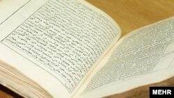 اولین کتاب چاپی فارسی: «داستان مسیح» به لاتین و فارسی چاپ ۱۶۳۹ در لایدن هلند