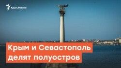 Крым и Севастополь делят полуостров | Дневное ток-шоу