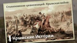 Столкновение цивилизаций. Крымская война | Крымские.Истории