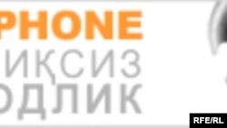 Uzbekistan -- Psiphone banner, 2009