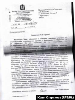 Заключение Министерства культуры Красноярского края