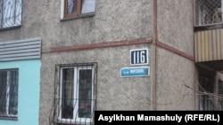 Угол жилого дома по улице Мирзояна в Алматы. 27 марта 2014 года.