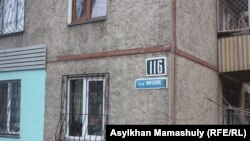 Алматы қаласындағы Мирзоян көшесі. Алматы, 27 наурыз 2014 жыл.