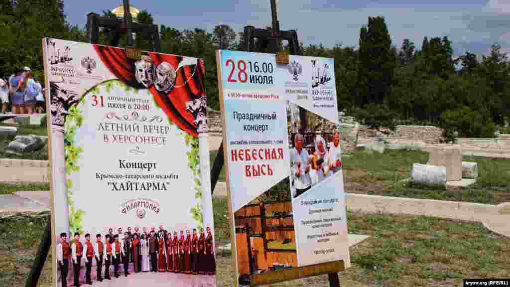 Фестиваль «Опера в Херсонесе» должен состояться с 4 по 12 августа 2018 года