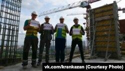 Московские крановщики сделали эту фотографию в поддержку казанских коллег