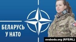 Ці можа беларускае войска адпавядаць стандартам NATO?