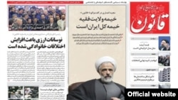 صفحه نخست روزنامههای صبح شنبه پنجم اسفند ۹۱