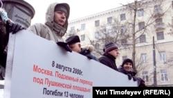 """Пикет партии """"Яблоко"""" в Москве"""