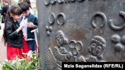 Каждый год в этот день в Парке родного языка возле одноименного памятника собираются представители разных поколений. 36 лет назад тысячи молодых людей вышли на улицы в Тбилиси, чтобы выразить протест против изменения государственного статуса грузинского языка