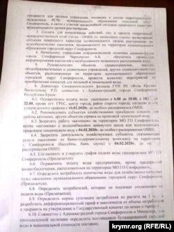 Протокол заседания по ликвидации ЧС и обеспечению пожарной безопаности