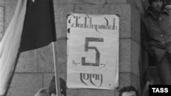 25 лет разгону мирной демонстрации в Тбилиси