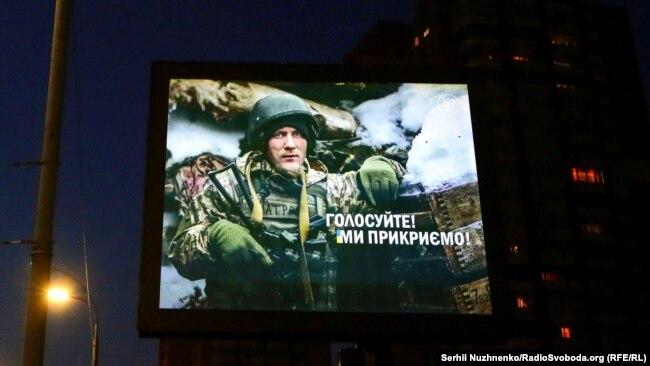 Один із біг-бордів у Києві. 31 березня 2019 року