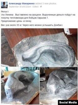 Ухо Ленина