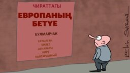 Russia -- Daily cartoon by Sergey Elkin in Tatar, 18Apr2019
