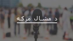 معصومه حیات / مشال مرکه