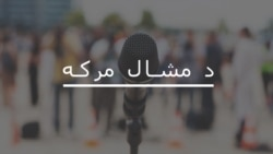 مشال مرکه / عبدالوحید پویان