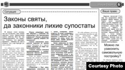 """Статья """"Законы святы, да законники лихие супостаты"""" в газете """"Северные берега"""""""