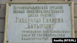 Батырша исемендәге мәктәп тактасы