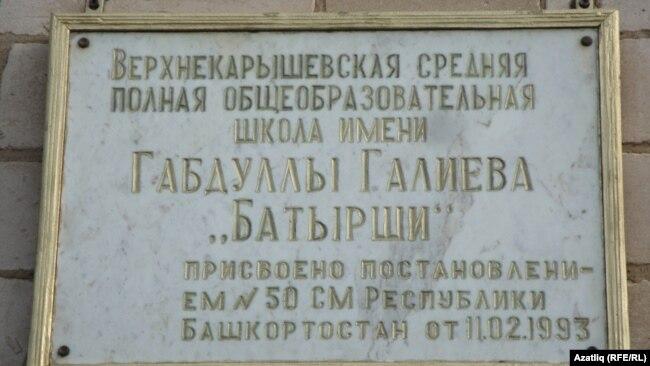 Школа имени Габдуллы Галиева (Батырши) в Башкортостане