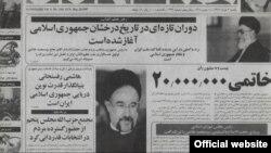 صفحه نخست روزنامه همشهری پس از انتخاب محمد خاتمی به ریاست جمهوری ایران- چهارم خرداد ۱۳۷۶