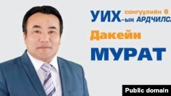 Предвыборный агитационный плакат Мурата Дакея, прошедшего в парламент Монголии от партии «Ардчилсан нам».