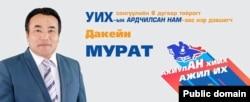 Моңғолия парламентіне сайланған этникалық қазақ Мұрат Дәкейдің сайлау насихаты кезіндегі плакаты. Сурет депутаттың Facebook парақшасынан алынды.