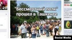 Шествие «Бессмертного полка», которое прошло в Ташкенте 9 мая 2016 года.