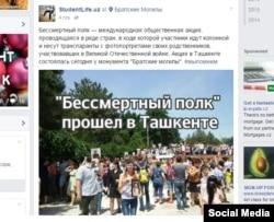 Прошлогоднее шествие «Бессмертного полка» в Ташкенте.
