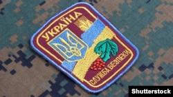 Надпись на нашивке на униформе: «Служба безопасности Украины». Иллюстративное фото.