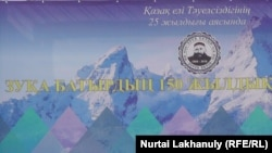 Фрагмент билборда, посвященного юбилею Зука-батыра. Алматы, 5 октября 2016 года.