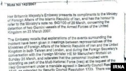 تصویر نامه سفارت بریتانیا در تهران به وزارت خارجه ایران