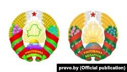 Действующий и проектный гербы Белоруссии