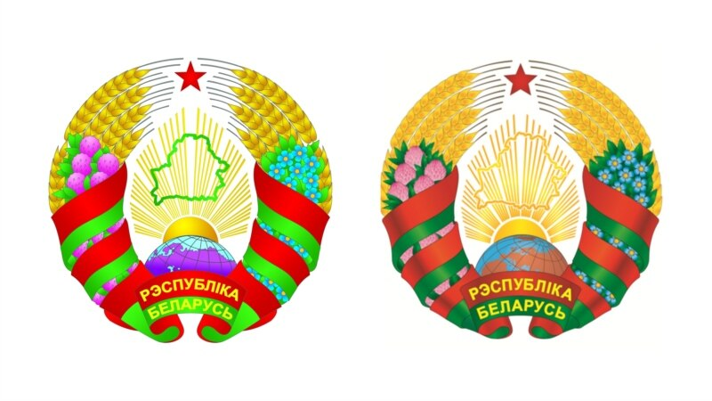 Less Russia, More Europe On Belarus's New Symbol-To-Be