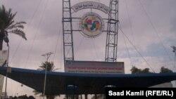 مدخل معرض بغداد الدولي