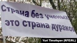 Акция активистов профсоюза РАН
