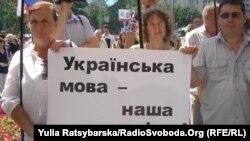 Мітинг у Дніпрі. 2012 рік