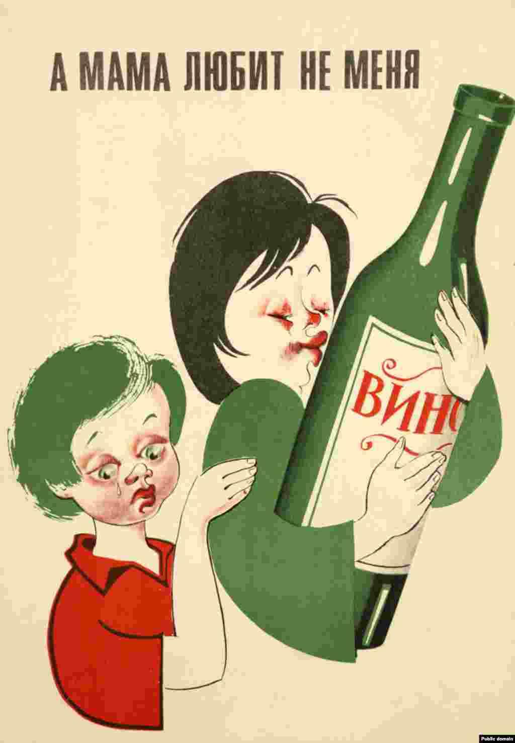 """""""А мама не обича мен"""". На етикета пише """"Вино"""". Пореден плакат от 1982 г."""