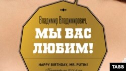 Female students of Moscow State University's journalism department made a special calendar for Prime Minister Vladimir Putin's birthday last October.