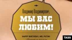 Календарь с полуобнаженными студентками, выпущенный к дню рождения премьера, тоже был использован в оформлении вечеринки
