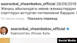 Сооронбай Жээнбековдун «Инстаграм» баракчасы.
