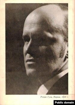 Роман Гуль, 1936