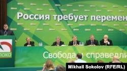 """Съезд партии """"Яблоко"""" (архивное фото)"""