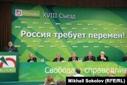 """18-й съезд партии """"Яблоко"""", 19-20 декабря 2015 года"""
