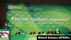 """Конгресс партии """"Яблоко"""" (иллюстративное фото)"""