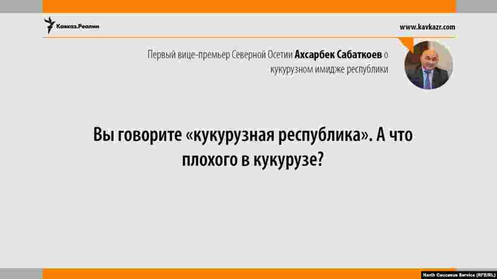 21.06.2017 //Правительство Северной Осетии не намерено отказываться от статуса кукурузной республики